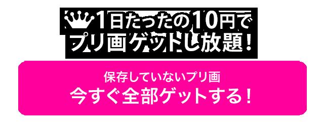 1日たったの10円でプリ画ゲットし放題!