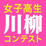女子高生川柳コンテスト開催!!