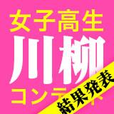 女子高生川柳コンテスト結果発表!