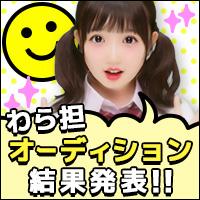 """""""わら担""""プリモ決定!!"""