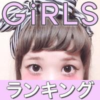 Girlsランキング_02
