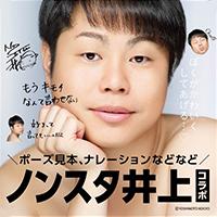 ラインナップ_新筐体_HIKARI_井上コラボコース
