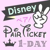 ディズニーペアチケ☆1DAYパスポート