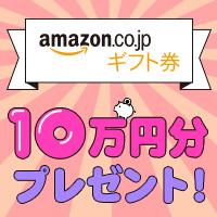 【春特別!!】Amazon10万円ギフト券