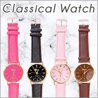 クラシカル腕時計