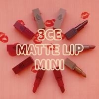 【無料OK】3CE マットリップミニ