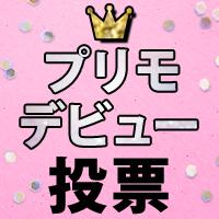 プリモ特集_第35弾_あけおめプリ特集