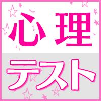 プリモ特集_第36弾_心理テスト特集