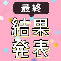 ランウェイデビュー15名が決定!!