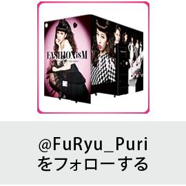 @FuRyu_Puriをフォローする