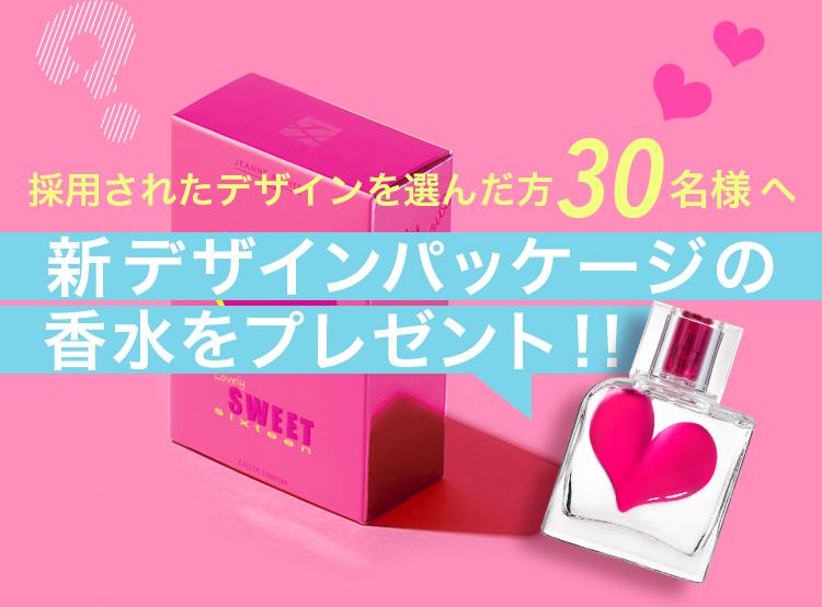 採用されたデザインを選んだ方30名様へ新デザインパッケージの香水をプレゼント!!