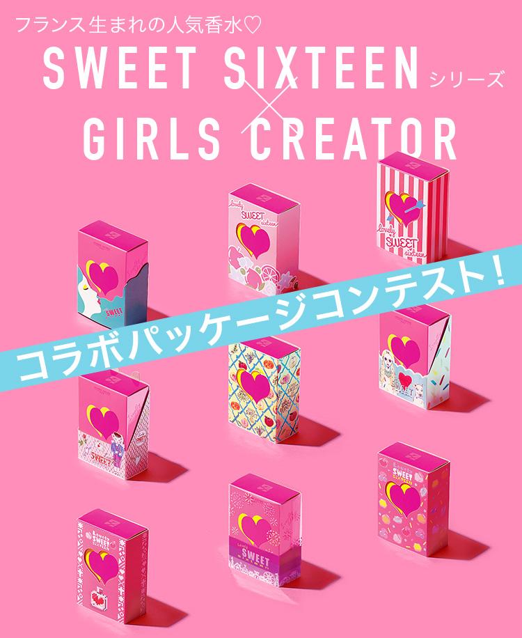 フランス生まれの人気香水♡ SWEET SIXTEENシリーズ×GIRLS CREATOR コラボパッケージコンテスト!