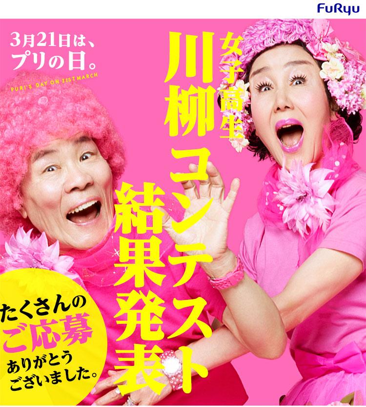 \3月21日は『プリの日』/「女子高生川柳コンテスト」開催!!最優秀賞作品には『国内旅行』+『プリ1年無料権』プレゼント♥