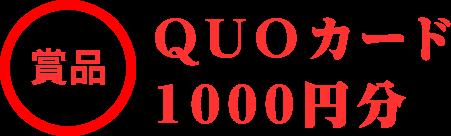 賞品 QUOカード1000円分