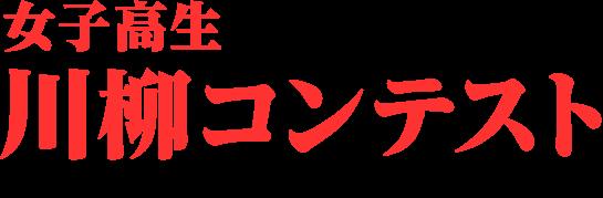女子高生川柳コンテスト