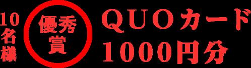 10名様 優秀賞 QUOカード1000円分