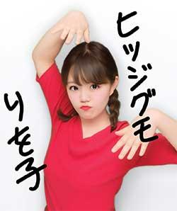 りを子(ヒツジグモ)