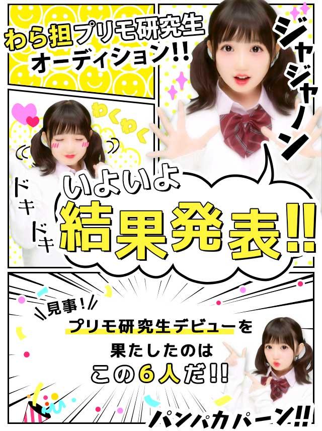 ネタプリで「プリモデビュー」しよう!!わら担プリモ研究生オーディション