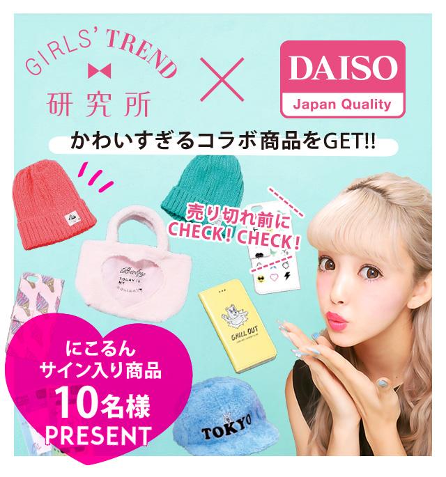 GIRLS'TREND研究所×DAISO かわいすぎるコラボ商品をGET!!にこるんサイン入り商品10名様Present