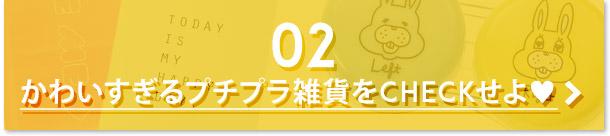 02.可愛すぎるプチプラ雑貨をCHECKせよ!!