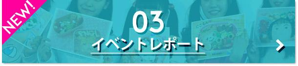 03.イベントレポート!!