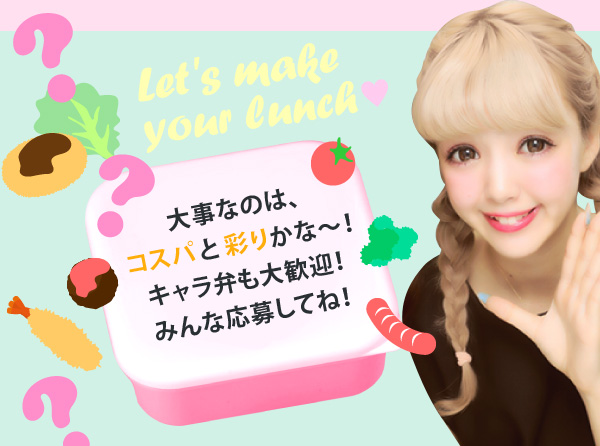 Let's make your lunch ♥ 大事なのは、コスパと彩りかな〜!キャラ弁も大歓迎!みんな応募してね!