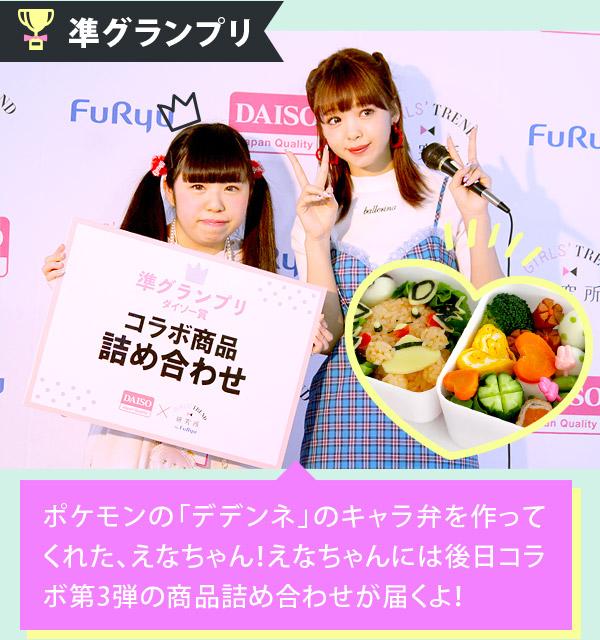準グランプリ:ポケモンの「デデンネ」のキャラ弁を作ってくれた、えなちゃん!えなちゃんには後日コラボ第3弾の商品詰め合わせが届くよ!
