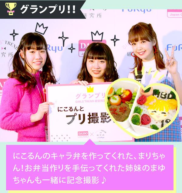 にこるんのキャラ弁を作ってくれた、まりちゃん!お弁当作りを手伝ってくれた姉妹のまゆちゃんも一緒に記念撮影♪