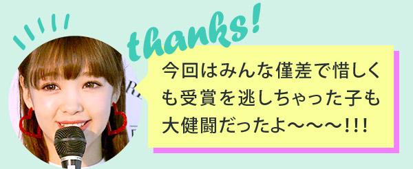 にこるん「今回はみんな僅差で惜しくも受賞を逃しちゃった子も大健闘だったよ〜〜〜!!!」