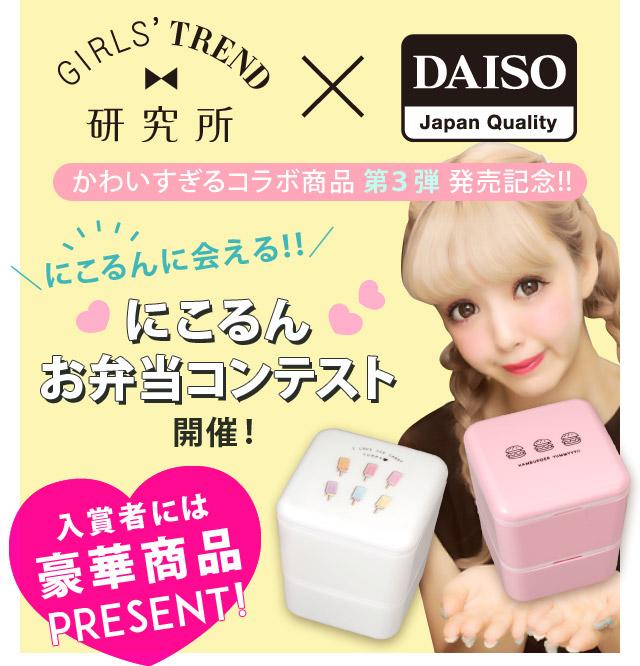 GIRLS'TREND研究所×DAISO かわいすぎるコラボ商品 第3弾 発売記念!!\にこるんに会える!!/にこるんお弁当コンテスト開催!入賞者には豪華商品PRESENT