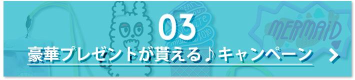 03.豪華プレゼントが貰える♪キャンペーン
