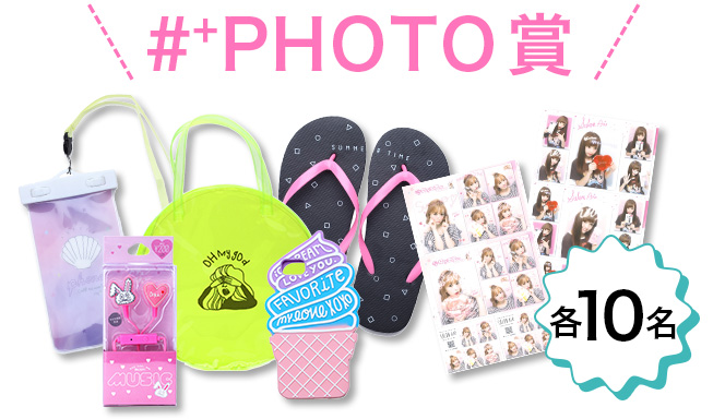 #+PHOTO賞 各10名