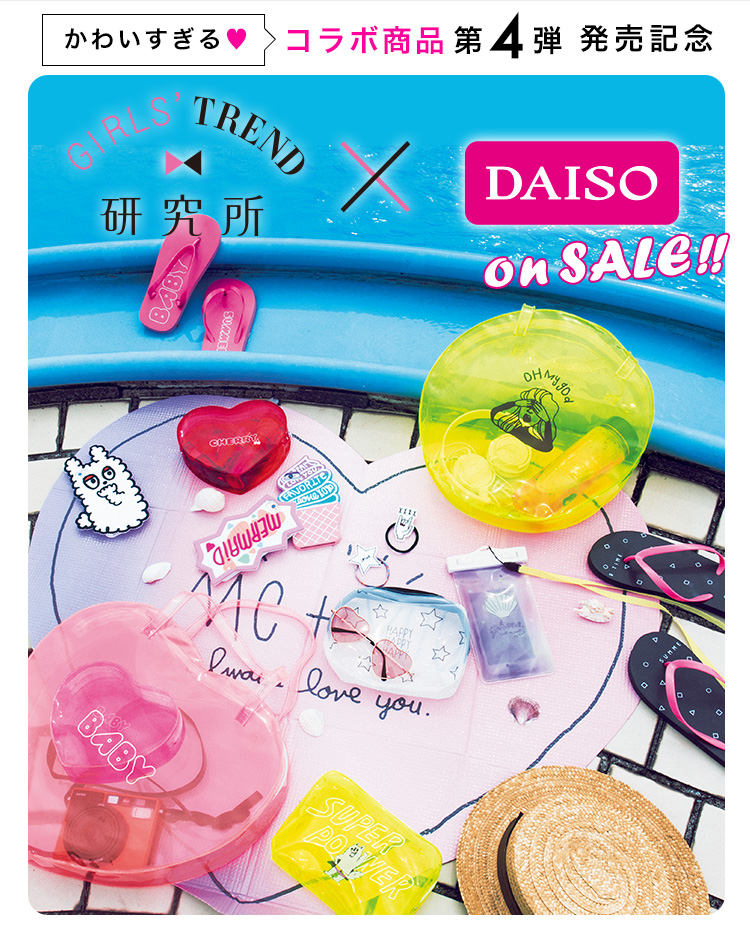 GIRLS'TREND研究所×DAISO かわいすぎる♥コラボ商品 第4弾 発売記念