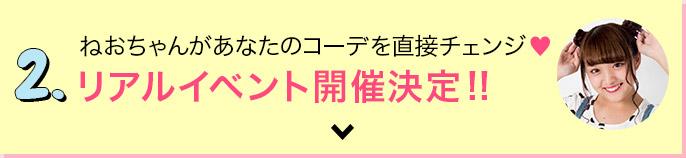ねおちゃんがあなたのコーデを直接チェンジ♡ リアルイベント開催決定!!