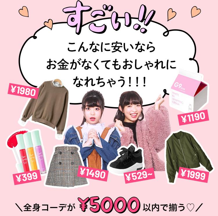すごい!!こんなに安いならお金がなくてもおしゃれになれちゃう!!!\全身コーデが5000円以内で揃う♡/