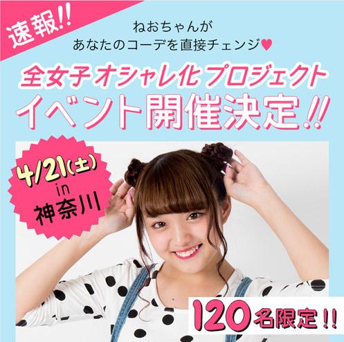 ねおちゃんがあなたのコーデを直接チェンジ♡全女子オシャレ化プロジェクトイベント開催決定!!