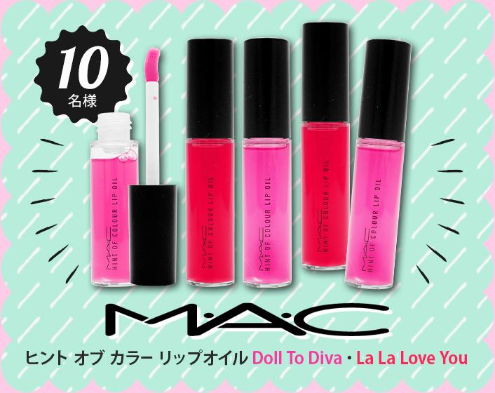 MAC ヒント オブ カラー リップオイル Doll To Diva・La La Love You
