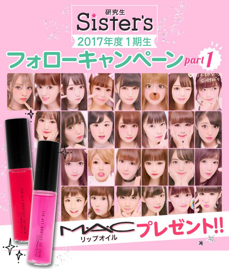 研究生sisters 2017年度1期生フォローキャンペーンpart1 M・A・Cリップオイルプレゼント!!