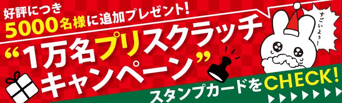 最大級の豪華プレゼント!!1万名プリスクラッチキャンペーン スタンプカードをCHECK!!