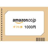 Amazonギフト券 1000円分