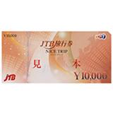 JTB旅行券1万円分