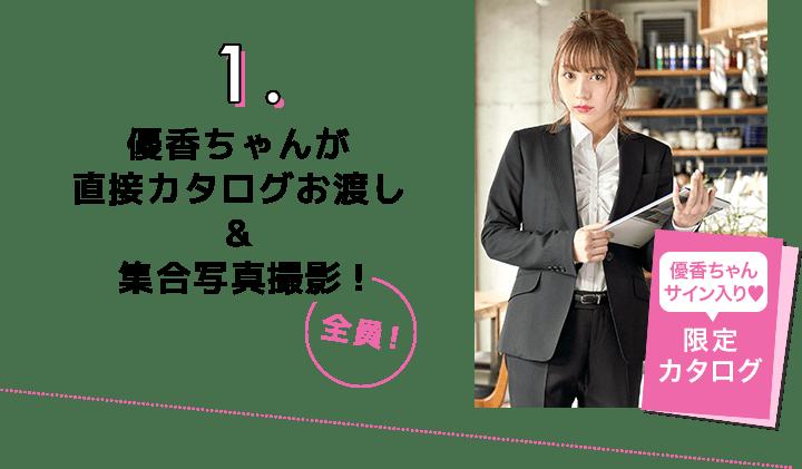 1.優香ちゃんが直接カタログお渡し&集合写真撮影!