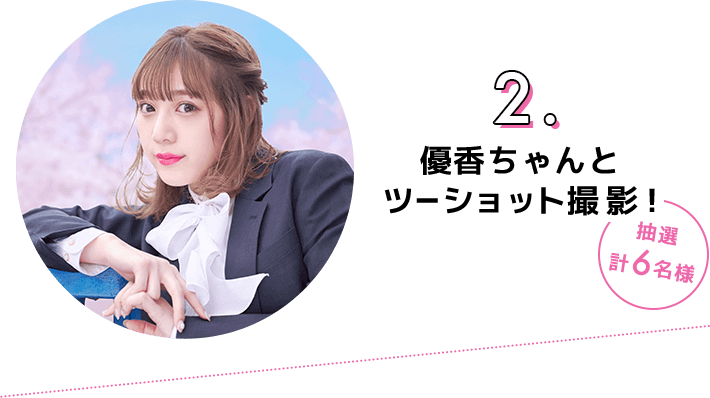 2.優香ちゃんとツーショット撮影!