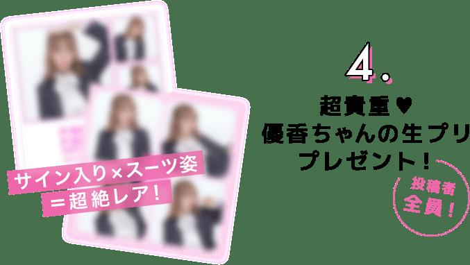4.超貴重♥優香ちゃんの生プリプレゼント!