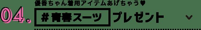 04.優香ちゃん着用アイテムあげちゃう♥#青春スーツプレゼント
