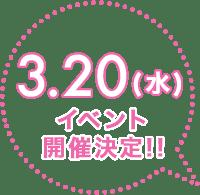 3.20(水)イベント開催決定!!