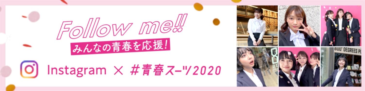 Follow Me!! みんなの青春を応援! Instagram × #青春スーツ2020