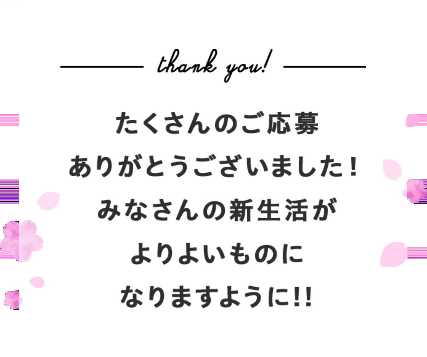 たくさんのご応募ありがとうございました!みなさんの新生活がよりよいものになりますように!!