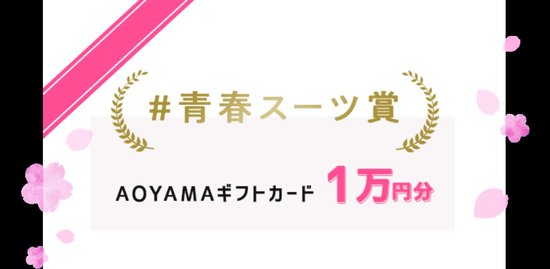 #青春スーツ賞 AOYAMAギフトカード 1万円分