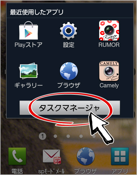 Android端末でのブラウザ再起動方法